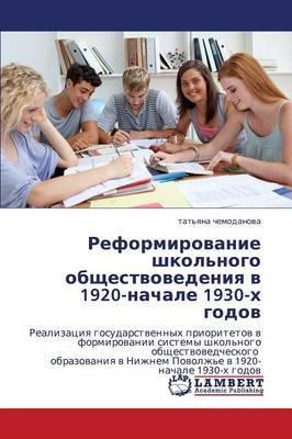 Reformirovanie Shkol'nogo Obshchestvovedeniya V 1920-Nachale 1930-Kh Godov
