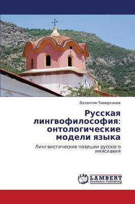 Russkaya Lingvofilosofiya: Ontologicheskie Modeli Yazyka