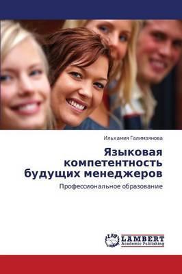 Yazykovaya Kompetentnost' Budushchikh Menedzherov