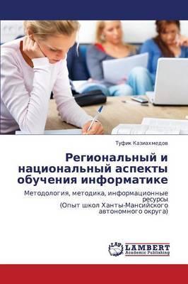 Regional'nyy I Natsional'nyy Aspekty Obucheniya Informatike