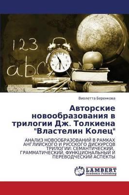 Avtorskie Novoobrazovaniya V Trilogii Dzh. Tolkiena Vlastelin Kolets