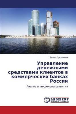 Upravlenie Denezhnymi Sredstvami Klientov V Kommercheskikh Bankakh Rossii