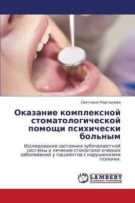 Okazanie Kompleksnoy Stomatologicheskoy Pomoshchi Psikhicheski Bol'nym
