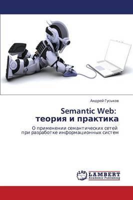 Semantic Web: Teoriya I Praktika
