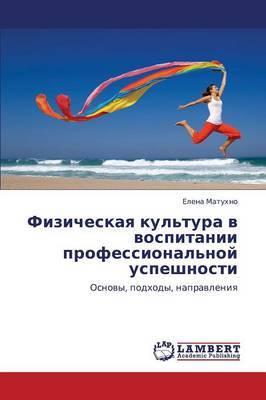 Fizicheskaya Kul'tura V Vospitanii Professional'noy Uspeshnosti