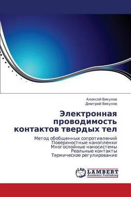 Elektronnaya Provodimost' Kontaktov Tverdykh Tel