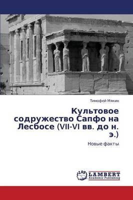 Kul'tovoe Sodruzhestvo Sapfo Na Lesbose (VII-VI VV. Do N. E.)
