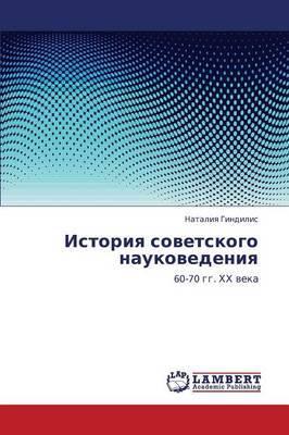 Istoriya Sovetskogo Naukovedeniya
