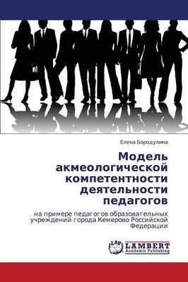 Model' Akmeologicheskoy Kompetentnosti Deyatel'nosti Pedagogov