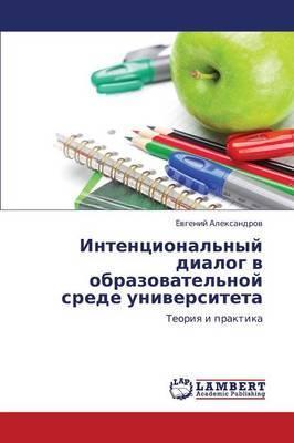 Intentsional'nyy Dialog V Obrazovatel'noy Srede Universiteta
