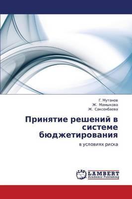 Prinyatie Resheniy V Sisteme Byudzhetirovaniya