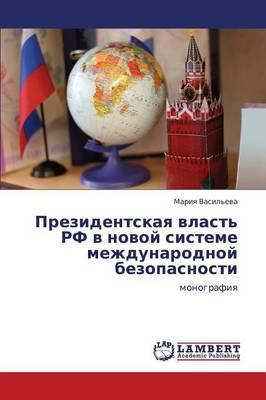 Prezidentskaya Vlast' RF V Novoy Sisteme Mezhdunarodnoy Bezopasnosti