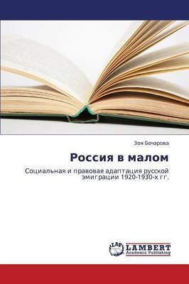 Rossiya V Malom