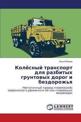 Kolyesnyy Transport Dlya Razbitykh Gruntovykh Dorog I Bezdorozh'ya