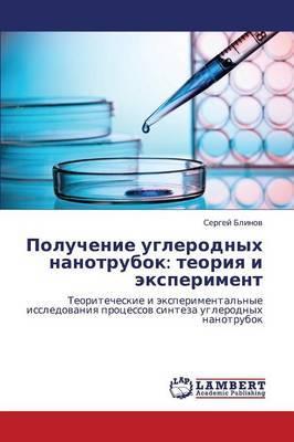 Poluchenie Uglerodnykh Nanotrubok: Teoriya I Eksperiment