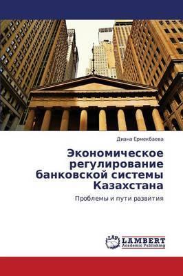 Ekonomicheskoe Regulirovanie Bankovskoy Sistemy Kazakhstana