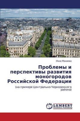 Problemy I Perspektivy Razvitiya Monogorodov Rossiyskoy Federatsii