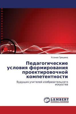 Pedagogicheskie Usloviya Formirovaniya Proektirovochnoy Kompetentnosti