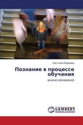 Poznanie V Protsesse Obucheniya