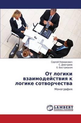 OT Logiki Vzaimodeystviya K Logike Sotvorchestva