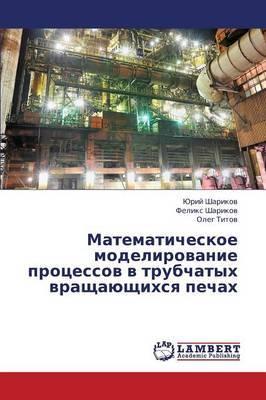 Matematicheskoe Modelirovanie Protsessov V Trubchatykh Vrashchayushchikhsya Pechakh