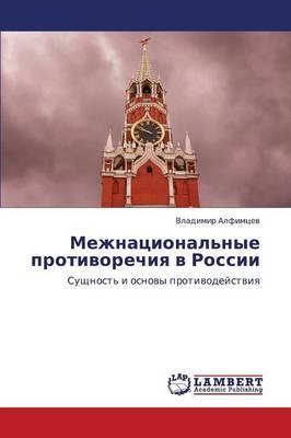 Mezhnatsional'nye Protivorechiya V Rossii