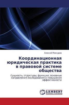 Koordinatsionnaya Yuridicheskaya Praktika V Pravovoy Sisteme Obshchestva