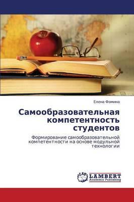 Samoobrazovatel'naya Kompetentnost' Studentov