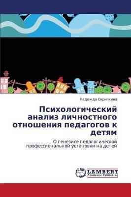 Psikhologicheskiy Analiz Lichnostnogo Otnosheniya Pedagogov K Detyam