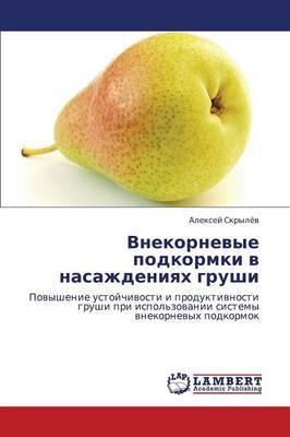 Vnekornevye Podkormki V Nasazhdeniyakh Grushi