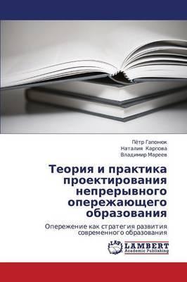 Teoriya I Praktika Proektirovaniya Nepreryvnogo Operezhayushchego Obrazovaniya