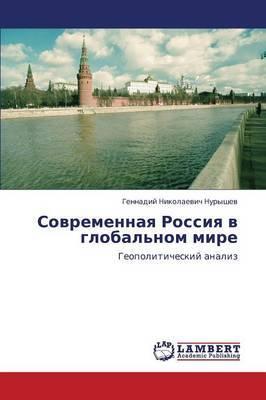 Sovremennaya Rossiya V Global'nom Mire