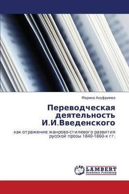 Perevodcheskaya Deyatel'nost' I.I.Vvedenskogo