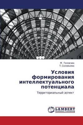 Usloviya Formirovaniya Intellektual'nogo Potentsiala