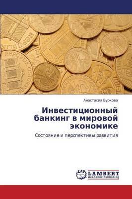 Investitsionnyy Banking V Mirovoy Ekonomike