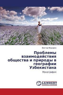Problemy Vzaimodeystviya Obshchestva I Prirody V Geografii Uzbekistana