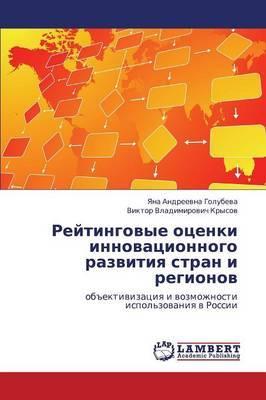 Reytingovye Otsenki Innovatsionnogo Razvitiya Stran I Regionov