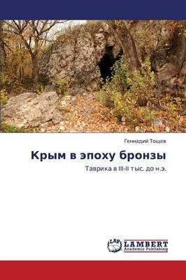 Krym V Epokhu Bronzy