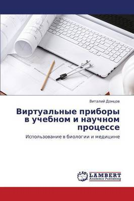 Virtual'nye Pribory V Uchebnom I Nauchnom Protsesse