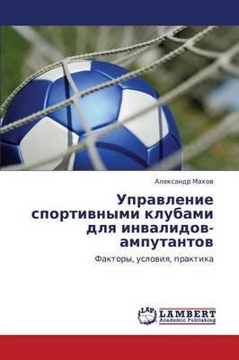 Upravlenie Sportivnymi Klubami Dlya Invalidov-Amputantov