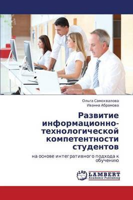 Razvitie Informatsionno-Tekhnologicheskoy Kompetentnosti Studentov