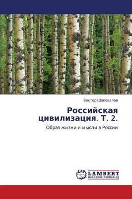 Rossiyskaya Tsivilizatsiya. T. 2.