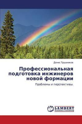Professional'naya Podgotovka Inzhinerov Novoy Formatsii