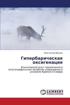 Giperbaricheskaya Oksigenatsiya