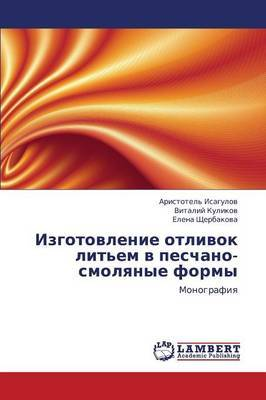Izgotovlenie Otlivok Lit'em V Peschano-Smolyanye Formy