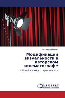 Modifikatsii Vizual'nosti V Avtorskom Kinematografe