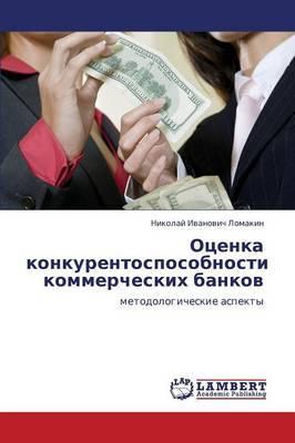 Otsenka Konkurentosposobnosti Kommercheskikh Bankov