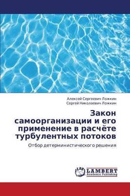 Zakon Samoorganizatsii I Ego Primenenie V Raschyete Turbulentnykh Potokov