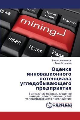 Otsenka Innovatsionnogo Potentsiala Ugledobyvayushchego Predpriyatiya