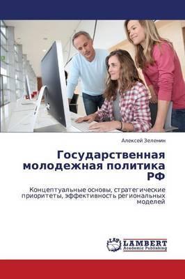 Gosudarstvennaya Molodezhnaya Politika RF